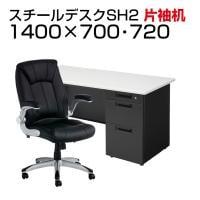 【デスクチェアセット】日本製スチールデスクSH オフィスデスク 片袖机 幅1400×奥行700×高さ700mm +...