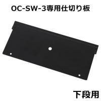スチールワゴン OC-SW-3専用 仕切り板 下段用