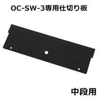 スチールワゴン OC-SW-3専用 仕切り板 中段用