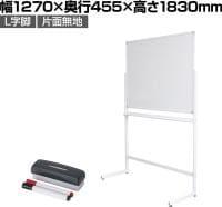 ホワイトボード 脚付き L字脚 片面 マグネット対応 1200×900mm OC-WB1290L 白板