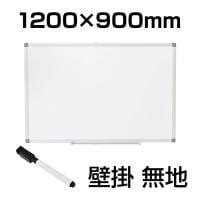 ホワイトボード 壁掛け 1200×900mm マーカー付き マグネット対応 3.5kg OC-WB1290W 白板