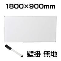 ホワイトボード 壁掛け 1800×900mm マーカー付き マグネット対応 5.8kg OC-WB1890W 白板