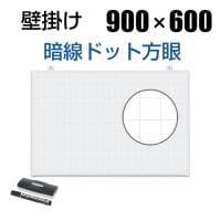 ホワイトボード 壁掛け 暗線入り ドット方眼 幅900×高さ600mm 2.3kg マーカー付き マグネット対応