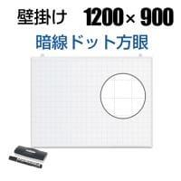 ホワイトボード 壁掛け 暗線入り ドット方眼 幅1200×高さ900mm 4.85kg マーカー付き マグネット対応