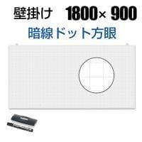 ホワイトボード 壁掛け 暗線入り ドット方眼 幅1800×高さ900mm 9.5kg マーカー付き マグネット対応