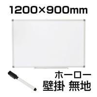 ホワイトボード ホーロー 壁掛け 1200×900mm マグネット対応 重量6.6kg OC-WBH1290W 白板