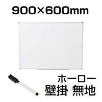 ホワイトボード ホーロー 壁掛け 900×600mm マグネット対応 重量3kg OC-WBH9060W 白板