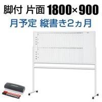 ホワイトボード 脚付き 2ヶ月 月予定表 縦書き 幅1800×高さ900mm スケジュールボード カレンダー 白板