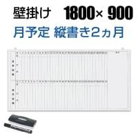 ホワイトボード 壁掛け 2ヶ月 月予定表 縦書き 幅1800×高さ900mm スケジュールボード カレンダー 白板