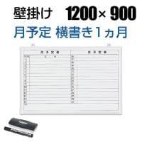 ホワイトボード 壁掛け 月予定表 横書き 幅1200×高さ900mm スケジュールボード カレンダー 白板