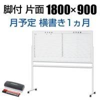 ホワイトボード 脚付き 片面 月予定表 横書き 幅1800×高さ900mm スケジュールボード カレンダー 白板
