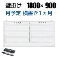 ホワイトボード 壁掛け 月予定表 横書き 幅1800×高さ900mm スケジュールボード カレンダー 白板
