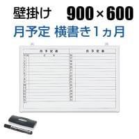 ホワイトボード 壁掛け 月予定表 横書き 幅900×高さ600mm スケジュールボード カレンダー 白板