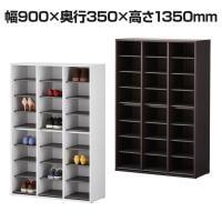 シューズラック 下駄箱 3列8段 24人用 樹脂棚付き 木製 靴箱 幅900×奥行350×高さ1350mm