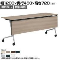 81F5AE | マルカ サイドフォールドテーブル 樹脂幕板付き 幅1200×奥行450×高さ720mm (オカムラ)