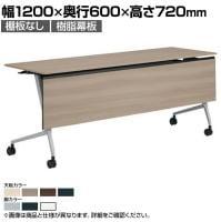 81F5AF | マルカ サイドフォールドテーブル 樹脂幕板付き 幅1200×奥行600×高さ720mm (オカムラ)