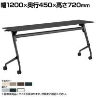81F5AR | マルカ サイドフォールドテーブル 幅1200×奥行450×高さ720mm (オカムラ)