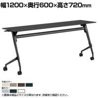 81F5AT | マルカ サイドフォールドテーブル 幅1200×奥行600×高さ720mm (オカムラ)