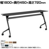 81F5AX | マルカ サイドフォールドテーブル 幅1800×奥行450×高さ720mm (オカムラ)