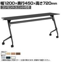 81F5ER | マルカ サイドフォールドテーブル コンセントユニット付き 幅1200×奥行450×高さ720mm...