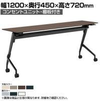 81F5FR | マルカ サイドフォールドテーブル コンセントユニット付き 棚板付き 幅1200×奥行450×高さ...