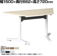 87AHLG | ライブス ミーティングテーブル Lives Meeting Table 会議テーブル 台形型 フ...