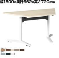 87AHLG | ライブス ミーティングテーブル Lives Meeting Table 台形型 フラップタイプ ...
