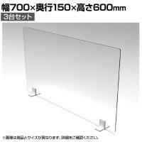 8TFPBC GG57 | 【3セット入り】飛沫拡散防止パネル シングルタイプ 塩化ビニル樹脂製 3mm厚 透明 ...