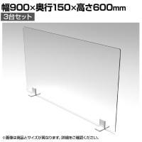 8TFPBE GG57 | 【3セット入り】飛沫拡散防止パネル シングルタイプ 塩化ビニル樹脂製 3mm厚 透明 ...