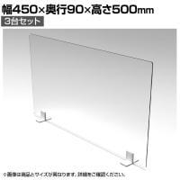 8TFPGA GG57 | 【3セット入り】飛沫拡散防止パネル シングルタイプ 塩化ビニル樹脂製 3mm厚 透明 ...