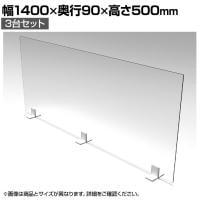 8TFPGH GG57 | 【3セット入り】飛沫拡散防止パネル シングルタイプ 塩化ビニル樹脂製 3mm厚 透明 ...