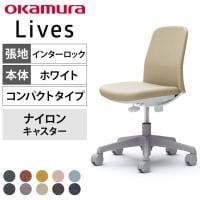 CD13BW | ライブス エントリーチェア Lives Entry Chair(コンパクトタイプ) オフィスチェ...