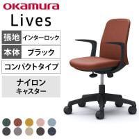 CD23AR | ライブス エントリーチェア Lives Entry Chair(コンパクトタイプ) オフィスチェ...