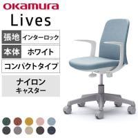 CD23BW | ライブス エントリーチェア Lives Entry Chair(コンパクトタイプ) オフィスチェ...