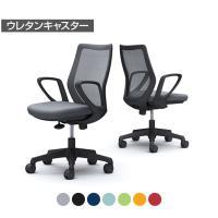 CG21YR | オフィスチェア CG-M メッシュタイプ ブラックフレーム デザインアーム ウレタンキャスター ...