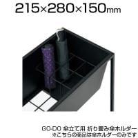 [オプション] L981EZ | GO-OD ゴド 傘立て用 折り畳み傘ホルダー(オカムラ)