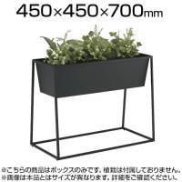 L981FA | GO-OD ゴド プランターボックス 幅450mm(オカムラ)