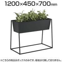 L981FC | GO-OD ゴド プランターボックス 幅1200mm(オカムラ)