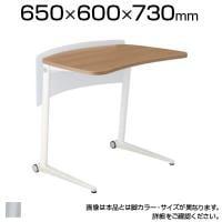 MS85AC | シフト shift パーソナルテーブル 幅650mm 幕板付き ポリッシュ脚 水平天板 ローラー...