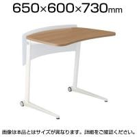 MS85BC | シフト shift パーソナルテーブル 幅650mm 幕板付き ホワイト脚 水平天板 ローラーキ...