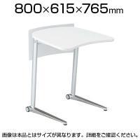 MS85ED | シフト shift パーソナルテーブル 幅800mm 幕板付き ポリッシュ脚 傾斜天板 ローラー...