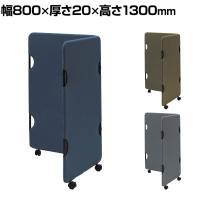 オリバー 折り畳みパーテーション キャスター付き 軽量設計 幅800×厚さ20×高さ1300mm(1枚あたり)