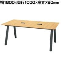プラス ダイニングワークシリーズ ワークテーブル 会議テーブル フリーアドレスデスク ケーブルボックス付き 幅18...