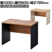 ペスパ2.0 古木調 木製ワークデスク オフィスデスク 平机 幅1000×奥行600×高さ720mm