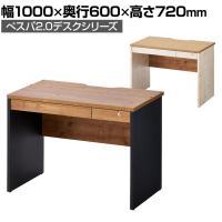 ペスパ2.0 古木調 木製ワークデスク 引き出し 木製 オフィスデスク 平机 幅1000×奥行600×高さ720mm