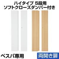 ペスパシリーズ専用 木製両開き扉 鍵付き 5段 (ハイタイプ対応)【ホワイト・ナチュラル】