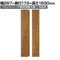 【12月下旬入荷予定】ペスパ2.0シリーズ専用 木製両開き扉 鍵付き 5段 (ハイタイプ対応)【古木調扉】