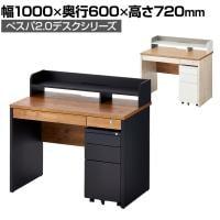 【4月30日入荷予定】ペスパ2.0 古木調 システムデスク オフィスデスク 幅1000×奥行600×高さ720mm...