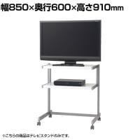 AV-500 | テレビスタンド/テレビ台 幅850×奥行600×高さ910mm プラス(PLUS)