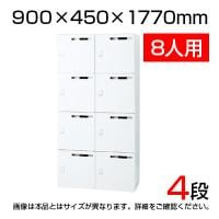 L6-180L8-IC | L6 ICライトロッカー ホワイト 幅900×奥行450×高さ1770mm プラス(P...